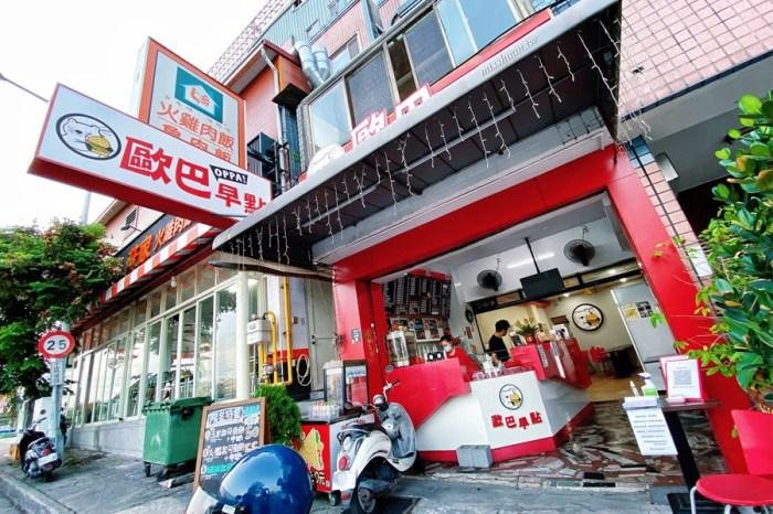 台中東區美食【OPPA歐巴早點/午餐】一大清早5點就營業!平價銅板價!外帶內用都方便!