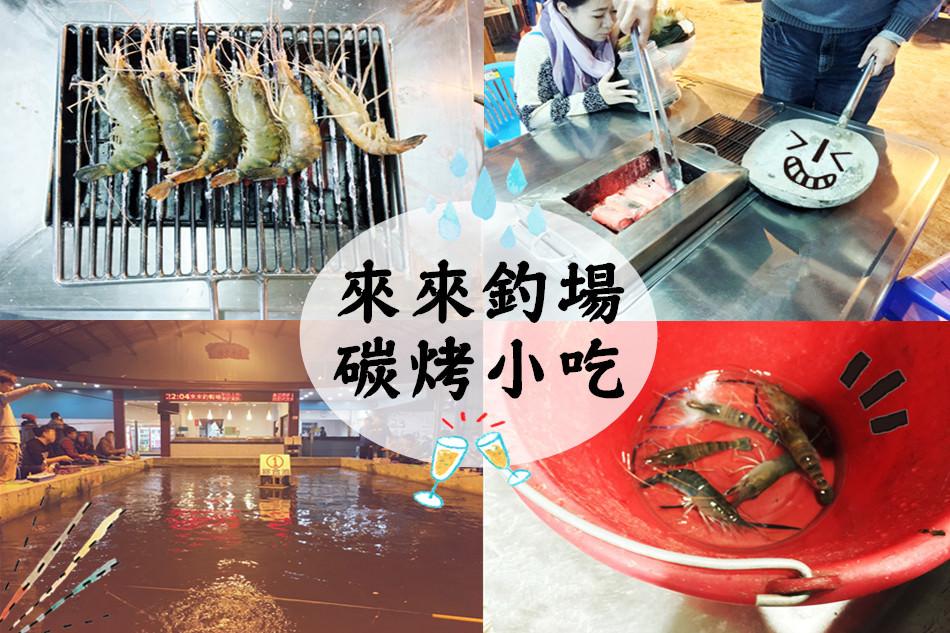 宜蘭五結釣蝦 來來釣場 碳烤小吃 熱炒快炒 串燒串烤 凌晨宵夜 泰國蝦代客料理