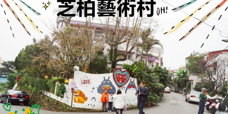 新北三芝景點 | 芝柏藝術村 李天祿布袋戲文物館 藝術家創作工作室