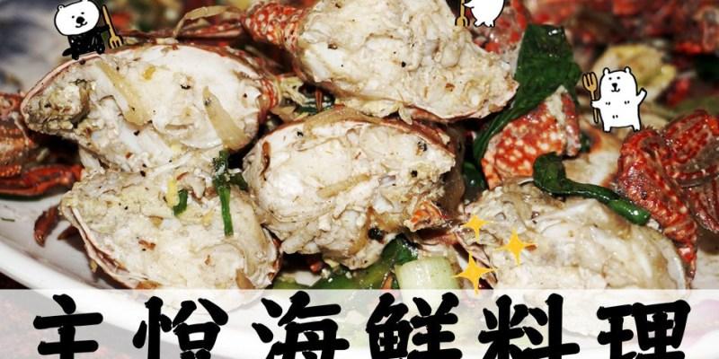 新北石門美食 主悅海鮮料理 富基漁港美食 代客料理 婚宴喜宴 包場 聚餐聚會