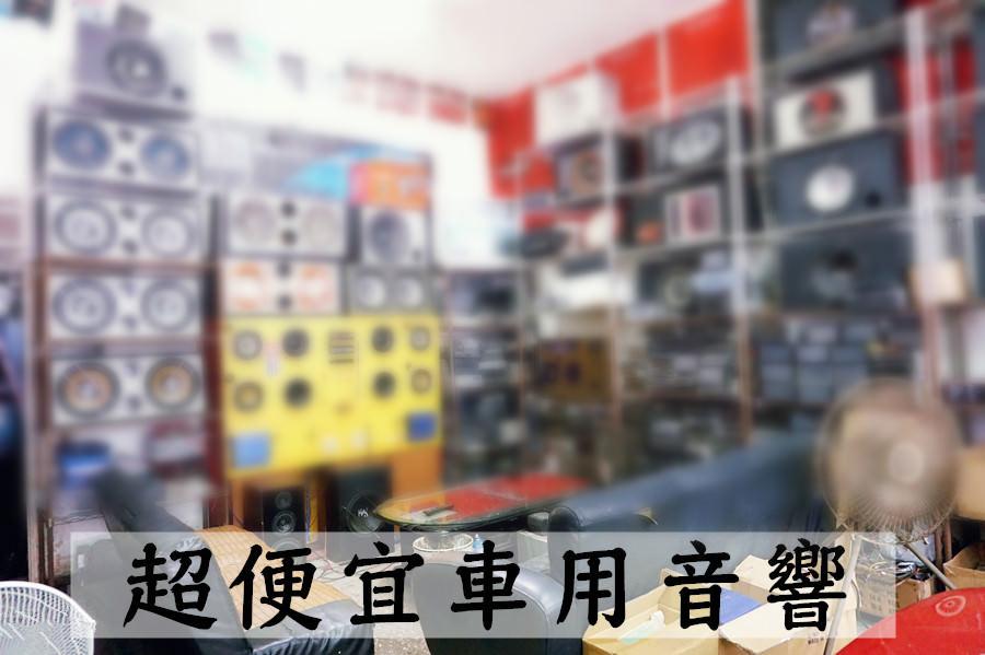 桃園龜山汽車音響【超便宜車用音響】改音響不用花大錢!以最少的預算!做出最大的視聽效果!