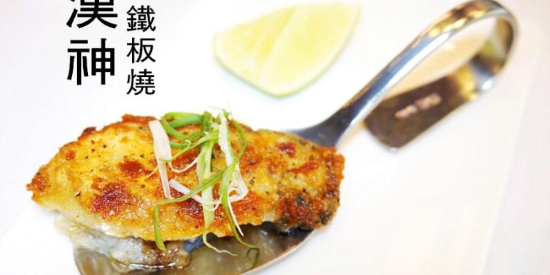 新竹東區美食 | 漢神鐵板燒 平價海陸套餐 雙人饗宴 喝酒小酌