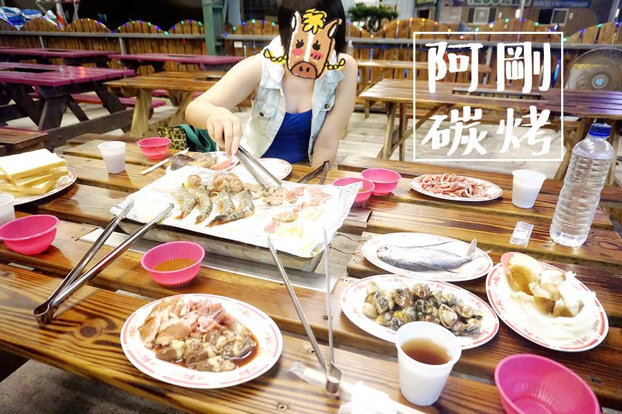 綠島美食【阿剛碳烤】只要$250吃到飽!飛魚&鹿肉!25種以上食材無限享用!