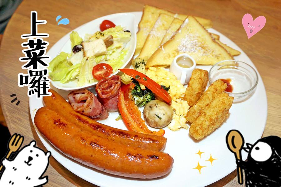 捷運忠孝新生站美食 上菜囉 Viva la fete 法義料理 超澎湃的創意早午餐開賣囉 !!!