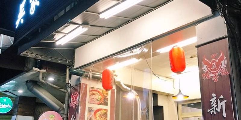 台中西區美食 吳家鴨香飯 台中向上總店 滿300元可外送 堅持品質 忠於原味 向上市場周邊美食