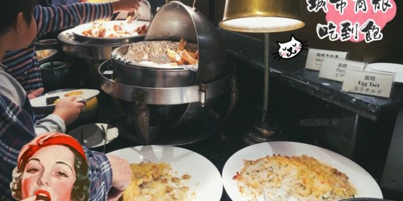 桃園大園美食【城市商旅】Buffet吃到飽400元有找!海霸王集團.桃園航空館.吃粗飽的概念.免費停車場