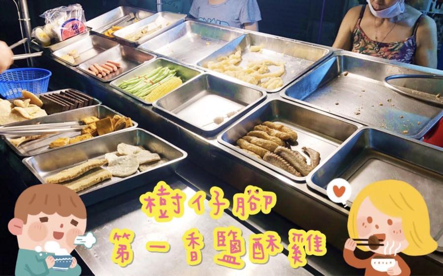 雲林莿桐美食【樹仔腳】台灣第一香鹹酥雞!饒平路台灣小吃!宵夜!