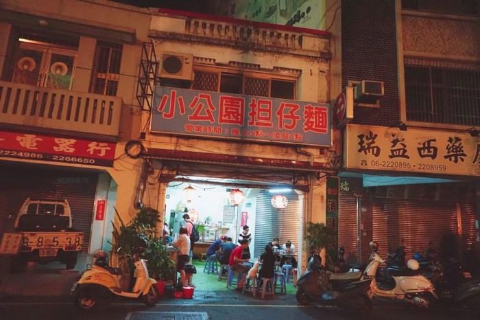 台南中西區美食 小公園擔仔麵 圓環老字號小吃 只賣晚餐到宵夜前