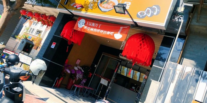 台中豐原美食【一築金野台/豐原】百元就能吃到的日本料理!平價日式料理!生魚片/拉麵/烏龍麵/湯飯/蓋飯