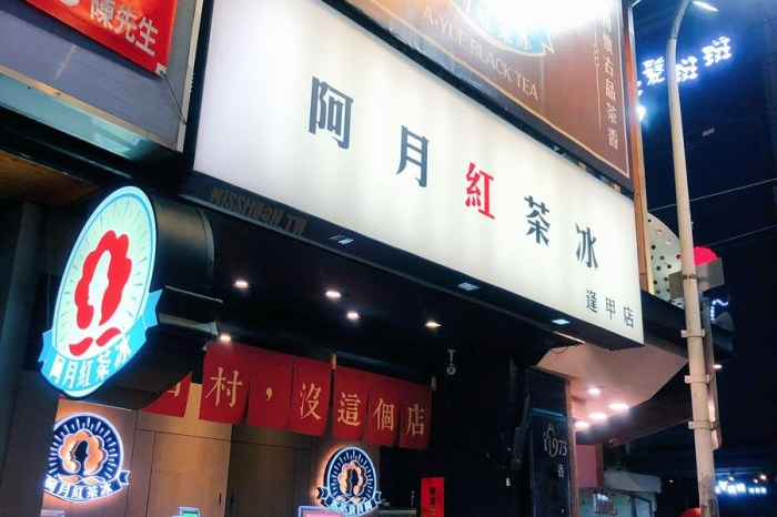台中西屯美食【阿月紅茶冰】從一中紅到逢甲夜市都能喝到!就是要邊走邊喝~邊逛夜市~