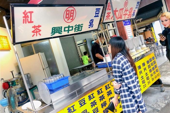 台中中區美食【興中街/明記/豆乳紅茶/木瓜牛奶】民國70年老店!中華路夜市銅板美食!烤吐司也很好吃喔!