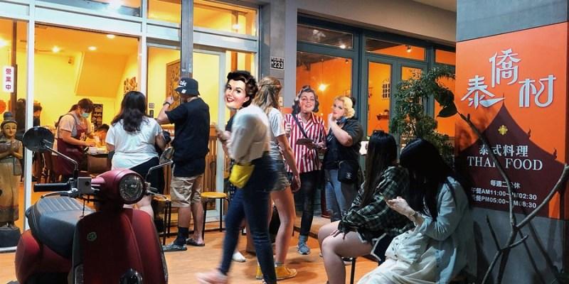 台中西區美食【泰僑村 THAI FOOD 泰式料理】百元平價泰國料理,用餐時段總是爆多人啊!