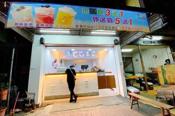 台中太平美食【趣噠飲茶】平價飲料店新品牌!服務好又好喝!超獨特酪酪系列值得嚐鮮!