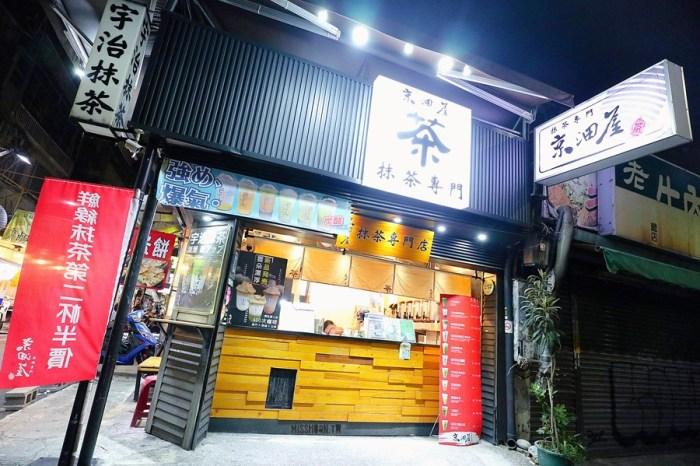 台中西屯美食【京沺屋/抹茶專門】逢甲夜市創意抹茶飲料店!