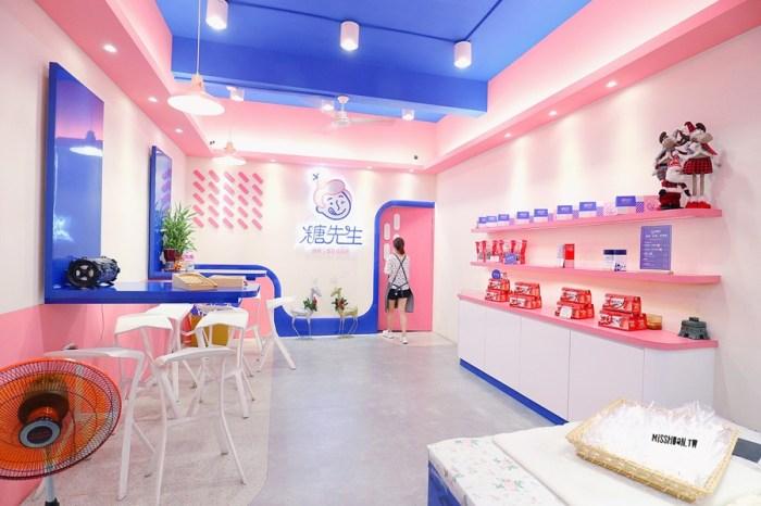 台中西屯美食【糖先生MR.SUGAR】逢甲夜市伴手禮推薦!日本低熱量海藻糖製作!口味超多!免費試吃喔!