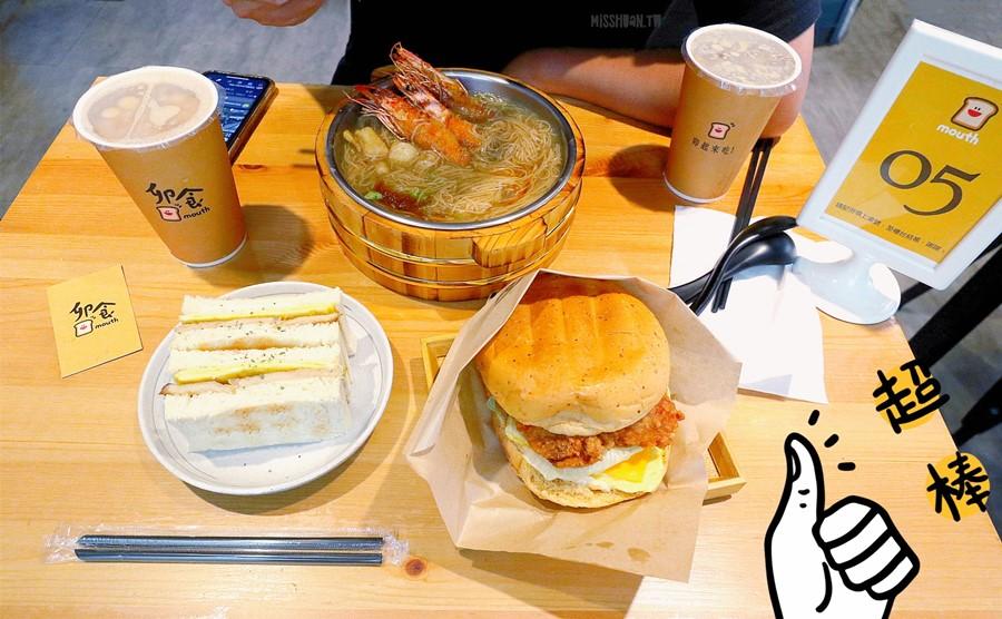 台中西區美食【卯食mouth美村店】超浮誇炸蝦麵線!好大間絕美早餐店!份量好大吃好飽!