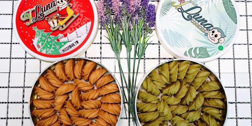 台中西區美食【T.luna Cookies 猴子曲奇餅】來自美國的法式手工餅乾品牌登入台中囉!伴手禮/彌月/婚宴好選擇!