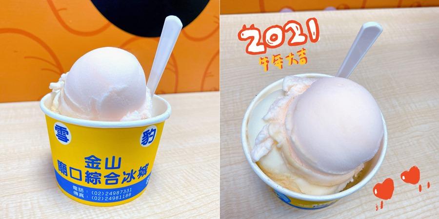 新北金山美食【雪豹冰城】金山老街必吃老字號冰淇淋!3球只要35元!