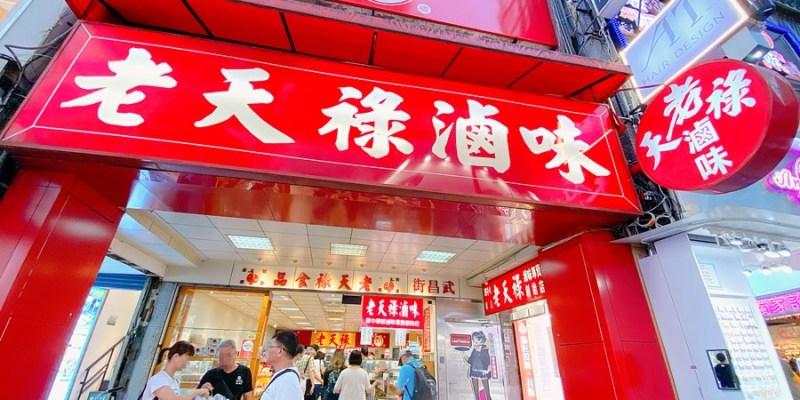 捷運西門站美食【老天祿滷味】西門町排隊必買好滋味!激推鴨舌!超香~超好吃!