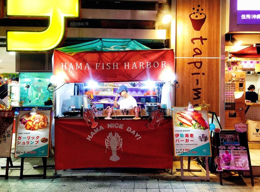 沖繩那霸美食【HAMA FISH HARBOR】國際通唐吉軻德前的海鮮小攤!龍蝦堡&大蒜蝦專賣!