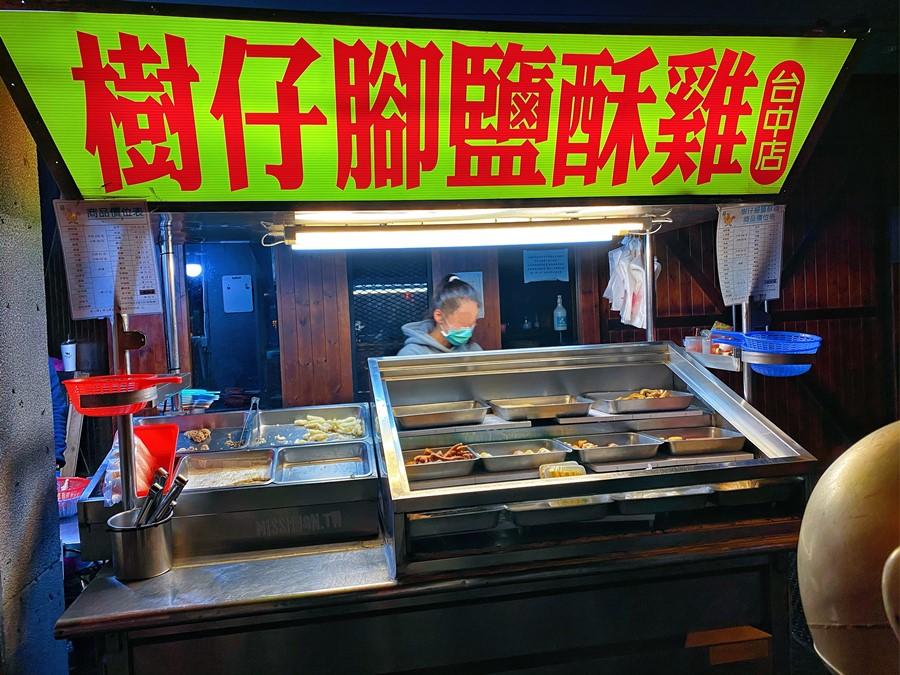 台中中區美食【樹仔腳鹽酥雞】夜貓子凌晨宵夜場!服務超親切熱情❤平價銅板小吃!