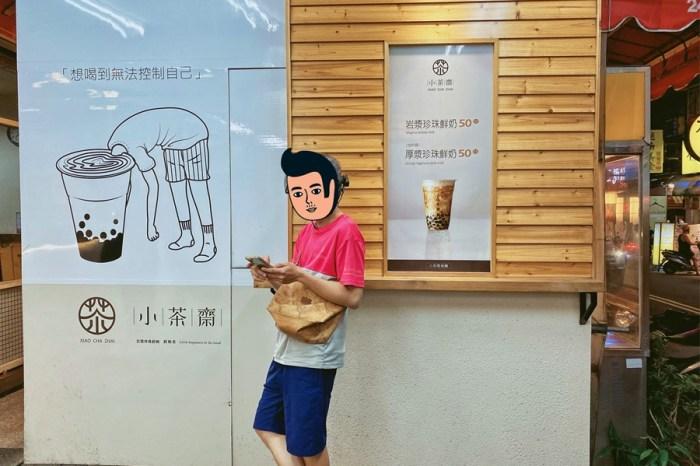 台中西區美食【小茶齋/公益中美店】向上市場超厲害好喝的岩漿珍珠鮮奶!必喝熱的喔!
