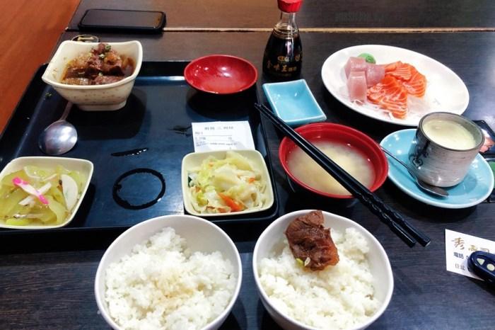 台中中區美食【秀壽司中日料理】一中街商圈與中華路夜市之間的台式日本料理!從小吃到大的日式料理老店!