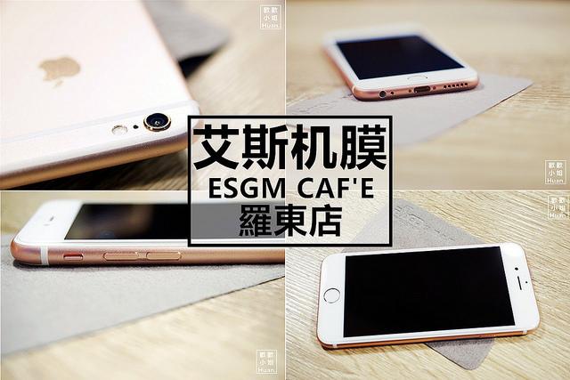 宜蘭羅東貼膜 | 艾斯机膜 ESGM CAF'E 包膜 貼鑽 螢幕保護貼 金蒔繪貼紙 蘋果電腦維修販售