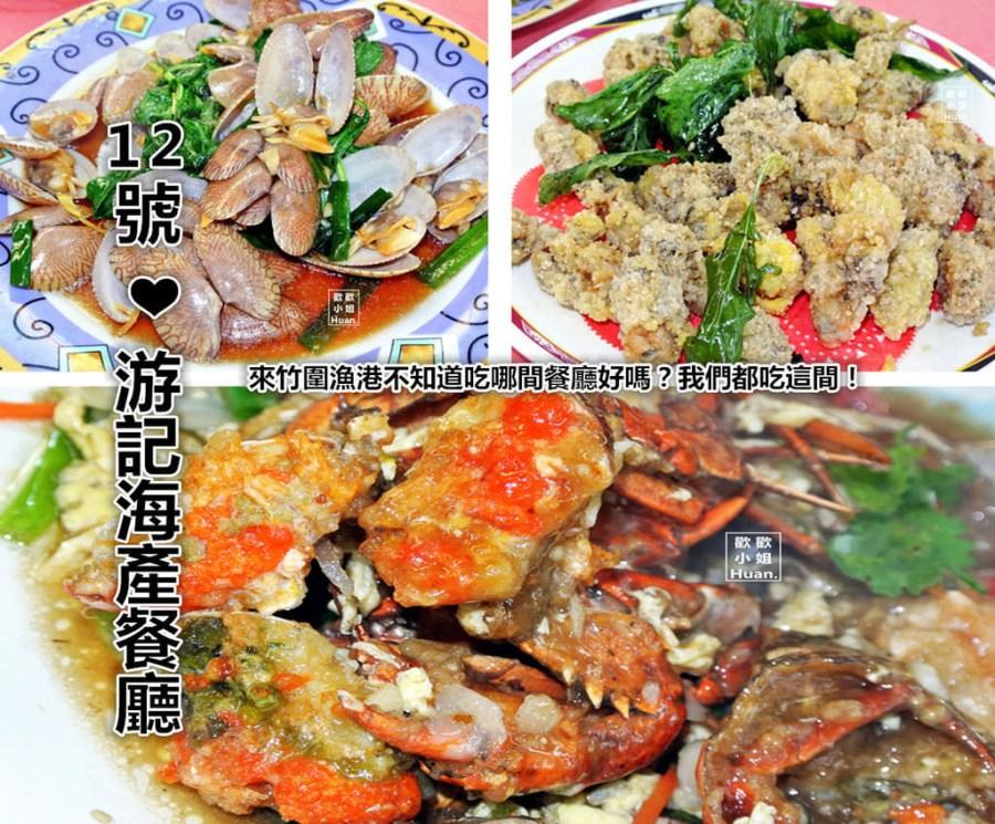 桃園大園鄉美食 | 12號 游記海產餐廳 炒蛋方式真特別 竹圍漁港推薦 代客料理