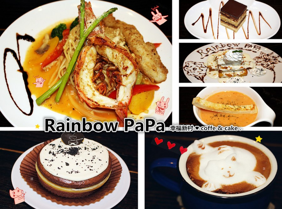 桃園中壢美食   Rainbow PaPa 幸福新村 coffe & cake 下午茶