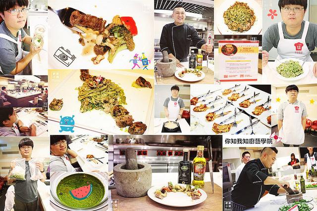 課程網站   你知我知廚藝學院 馬可Marco老師 地中海料理開課囉!