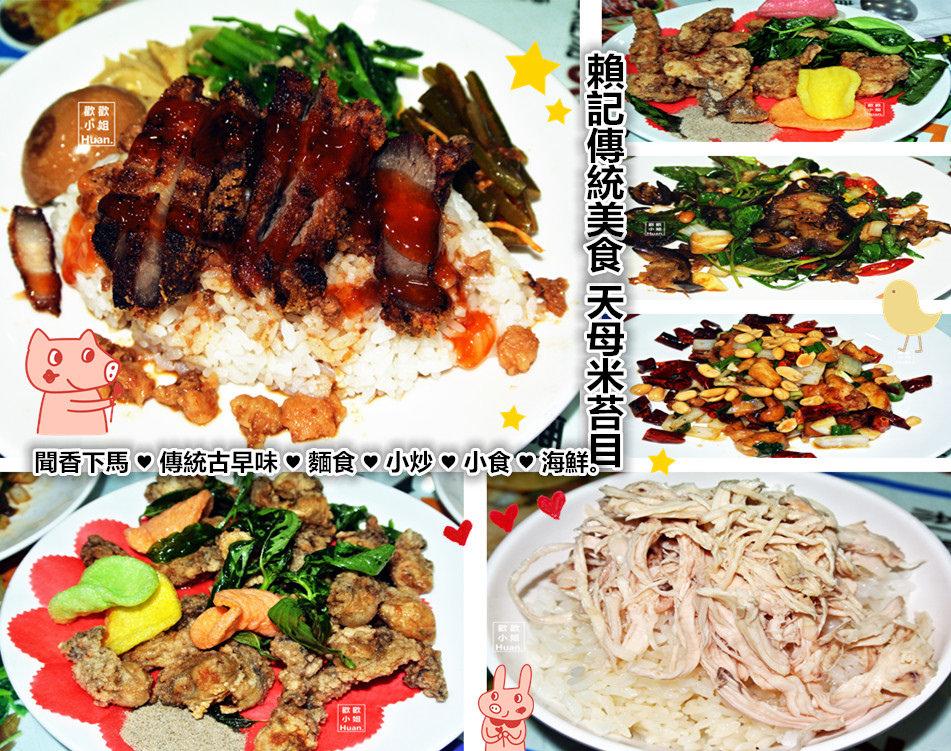 台北士林美食   賴記傳統美食天母米苔目 傳統古早味 天母美食