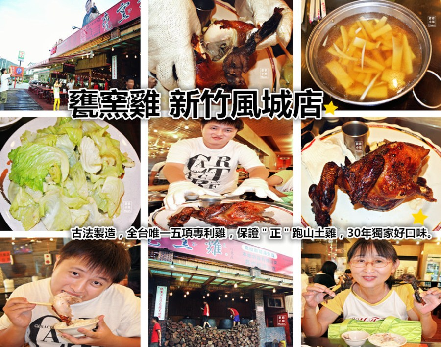 新竹芎林美食   甕窯雞 新竹風城店 古法製造 全台唯一五項專利雞