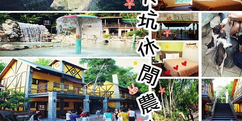 台南新化景點【大坑休閒農場】一段雞場到夢想農場的故事!