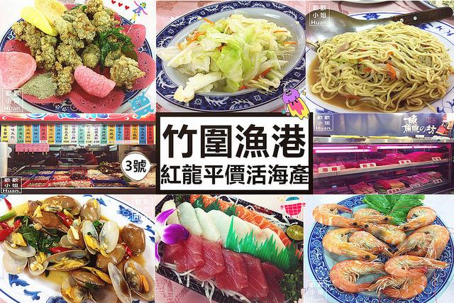 桃園大園美食【紅龍平價活海產/3號】竹圍漁港代客料理!活海鮮!