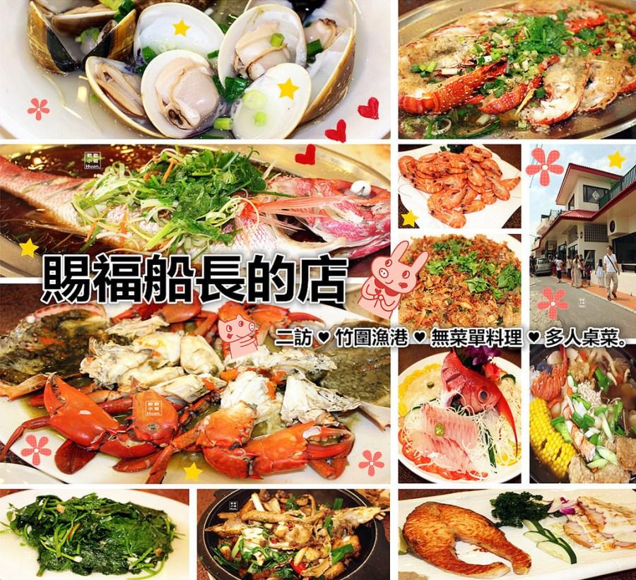 桃園大園美食 賜福船長的店 竹圍漁港美食 無菜單料理 聚餐聚會