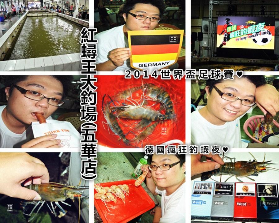 新北三重釣蝦 | 紅蟳王大釣場 2014世界盃足球賽 德國瘋狂釣蝦夜