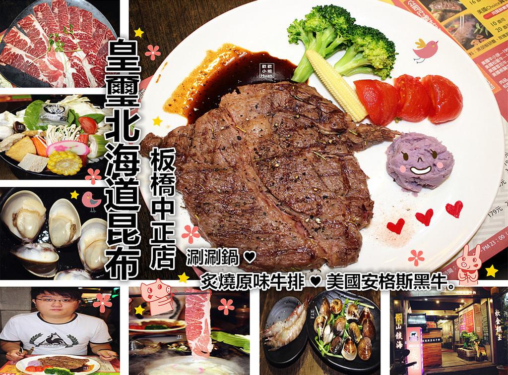 捷運板橋站美食 | 皇璽北海道昆布 涮涮鍋 牛排 聚餐聚會推薦