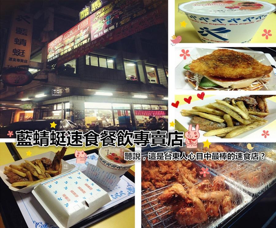 台東市美食 藍蜻蜓速食餐飲專賣店 台東人心目中最棒的速食店 ♥♥♥