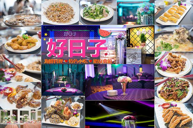 新北林口美食 | 好日子 海鮮料理 特色小吃 婚宴會館 無菜單料理 - 瓦妮又在吃