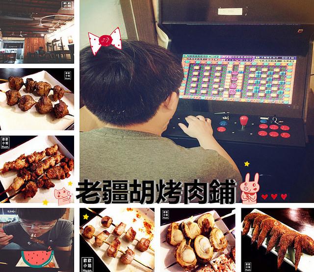 捷運松江南京站美食 | 老疆胡烤肉鋪 中餐賣日式定食 晚餐宵夜喝酒+串烤 還有免費電動可玩唷!