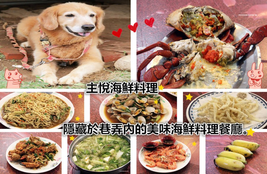 新北石門美食   主悅海鮮料理 富基漁港推薦 代客料理首選