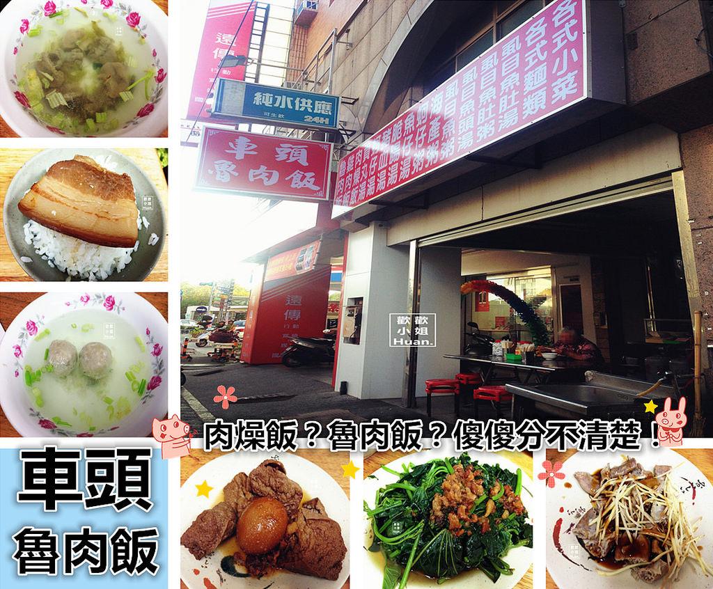 台東市美食   車頭魯肉飯 肉燥飯?魯肉飯?傻傻分不清楚!