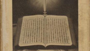 Marshall Broomhall [1866-1937], The Bible in China