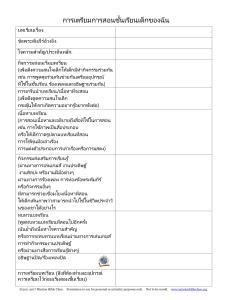 Lesson Planner in the Thai language