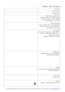 Farsi Teaching Template_image1