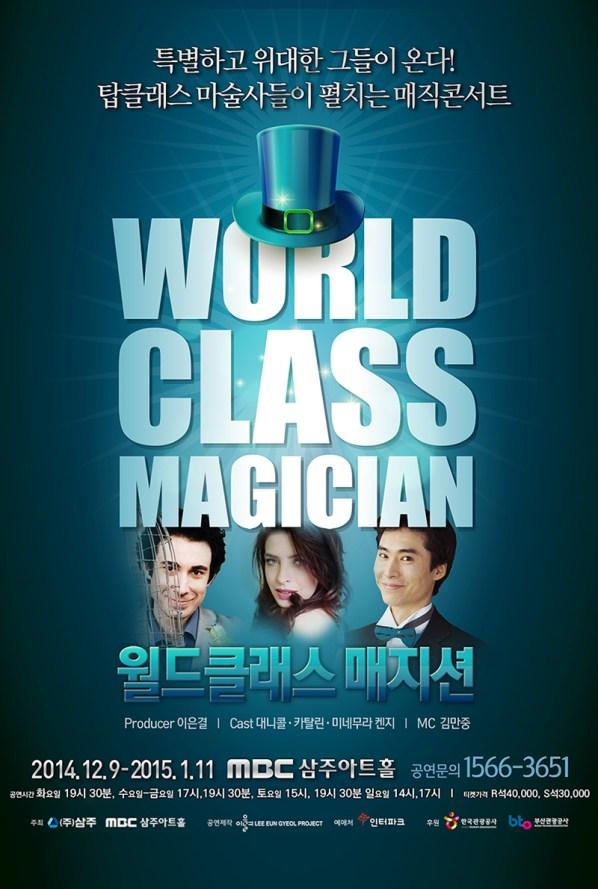 World Class Magician