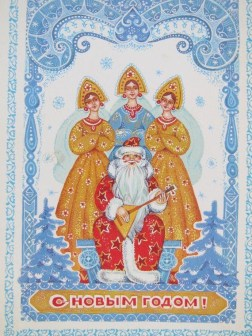 Vintage USSR christmas card