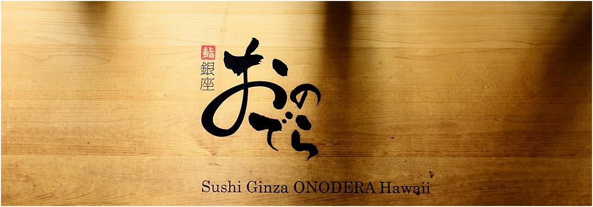 Sushi Ginza Onodera Honolulu
