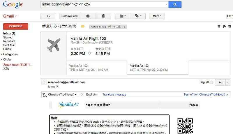 東京 廉價航空 香草航空 訂票教學 (8)